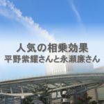 平野紫耀さんと永瀬廉さんのしょうれんが人気