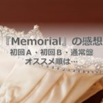 キンプリのMemorialの収録内容の感想