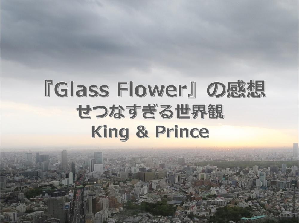 キンプリのGlass Flowerを聴いた感想