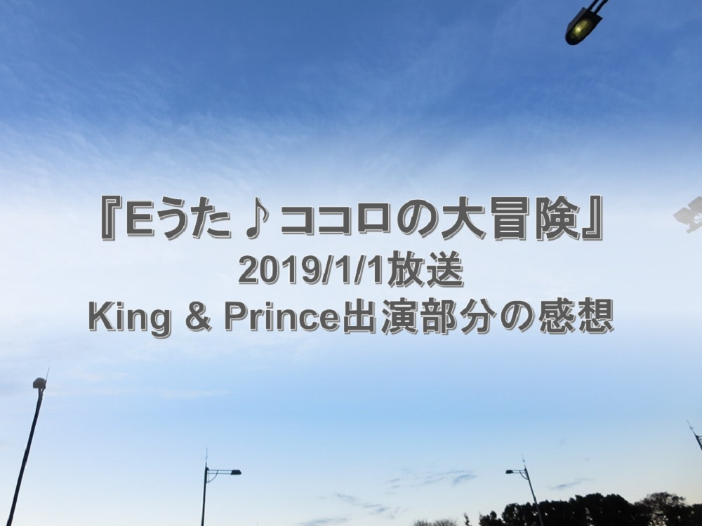 『Eうた♪ココロの大冒険』キンプリ出演部分の感想