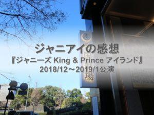帝国劇場で公演のジャニーズKing & Princeアイランドの感想