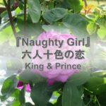 Naughty girlとキンプリの妄想