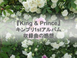 キンプリ1stアルバム収録曲の感想