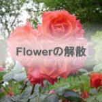 Flowerの解散