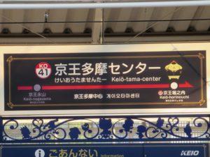 京王多摩センター駅 ホーム