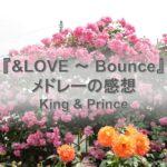 キンプリが2020/8/31放送のCDTVで披露した&LOVEとBounceメドレーの感想