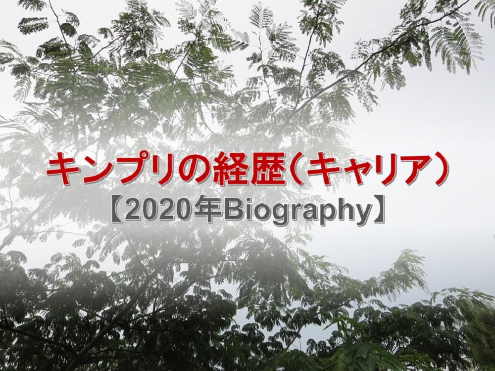2020年のバイオグラフィーで見たキンプリの経歴