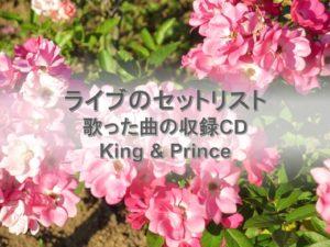 キンプリのライブのセットリストと歌った曲の収録CDの一覧