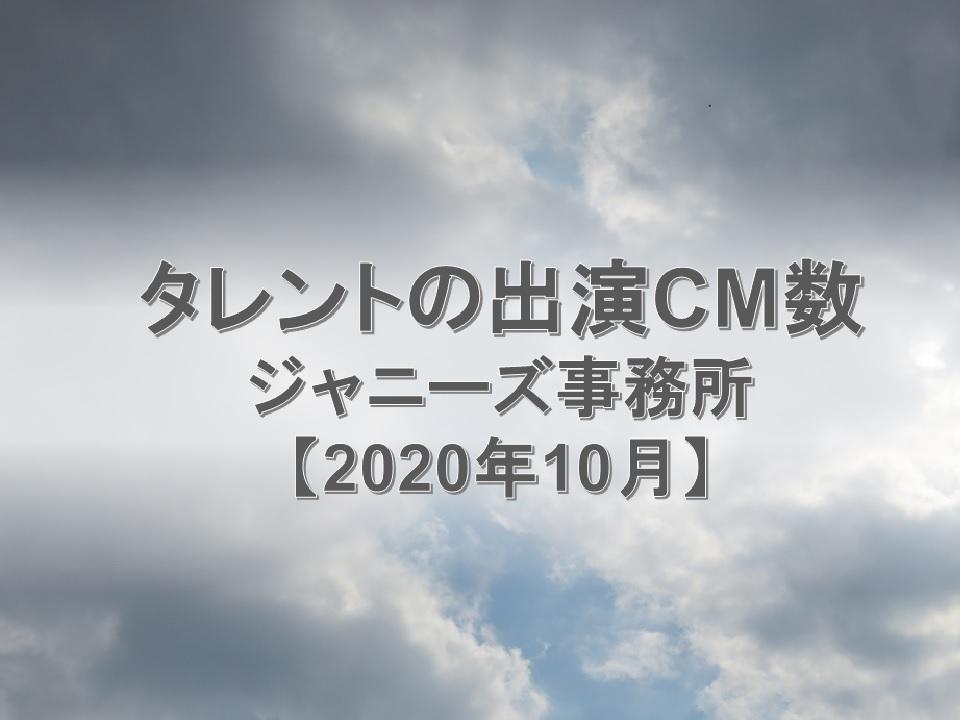 2020年10月にジャニーズ事務所タレントの出演CMを数えてグループ別に比較したランキング