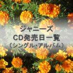 ジャニーズのCD発売日の一覧(シングル・アルバム)