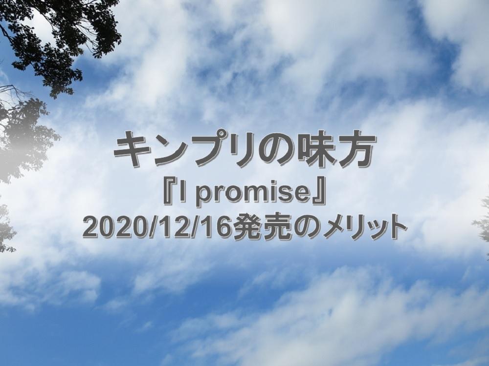 キンプリの味方となる関係者。『I promise』発売日が2020/12/16であるメリット