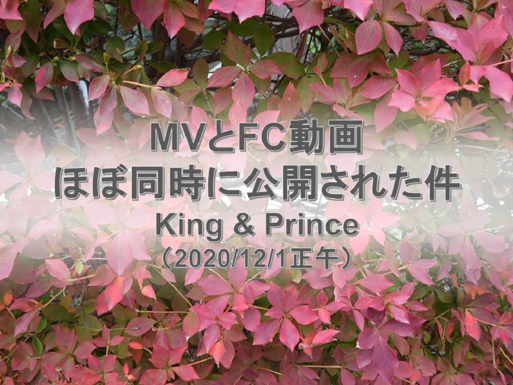 キンプリの「I promise」MV Storyとドライブ企画のFC動画が同時に公開された件