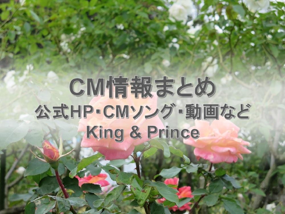 King & Prince(キンプリ)のメンバーが出演中のCM情報まとめ