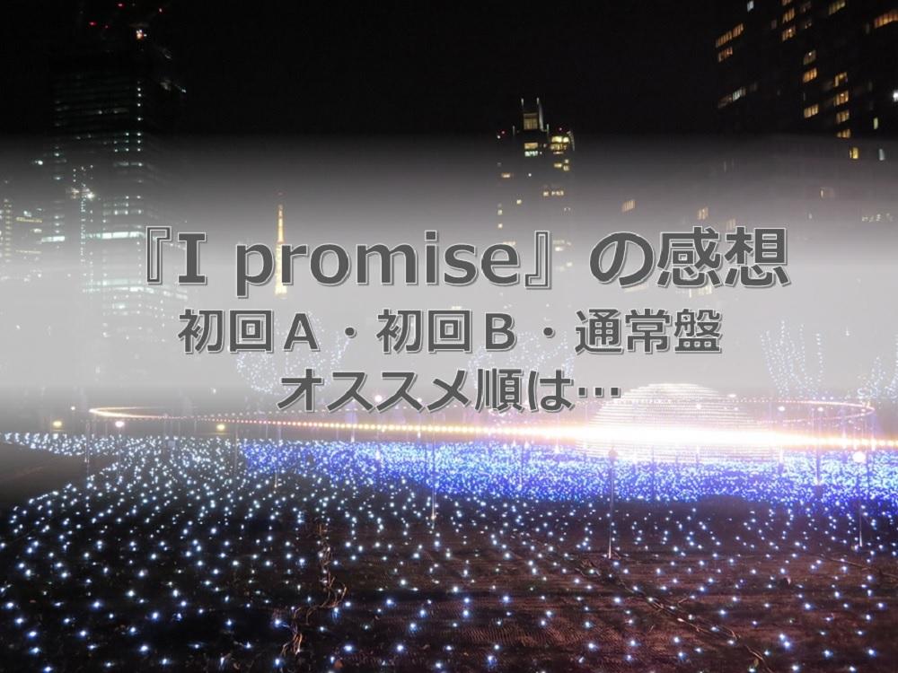 キンプリ「I promise」形態別の特典映像などの収録内容の感想