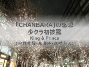 ジャニーさんの舞台を思い出したキンプリ(KING)の「CHANBARA」(チャンバラ)少クラ初披露の感想