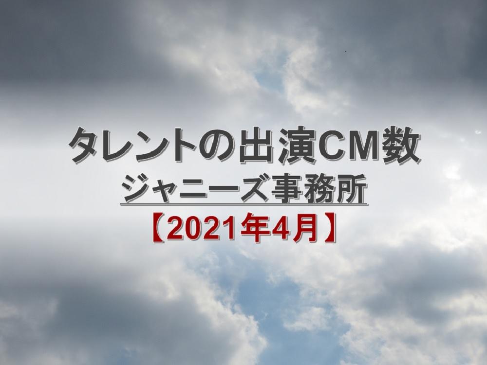 2021年4月のジャニーズ事務所タレントの出演CM数のグループ別ランキングと比較