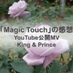 新境地を開いたキンプリに興奮して放心して感動。「Magic Touch」MVの感想