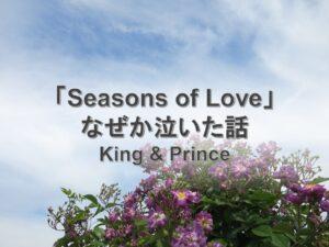 キンプリ「Seasons of Love」を聴いた大人がガチ泣きした怖い話