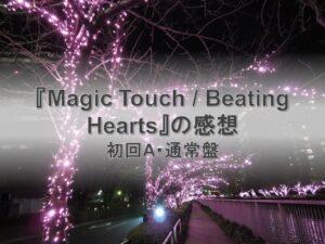 フルサイズで見た本当のすごさ。キンプリ『Magic Touch』形態別の収録内容と感想