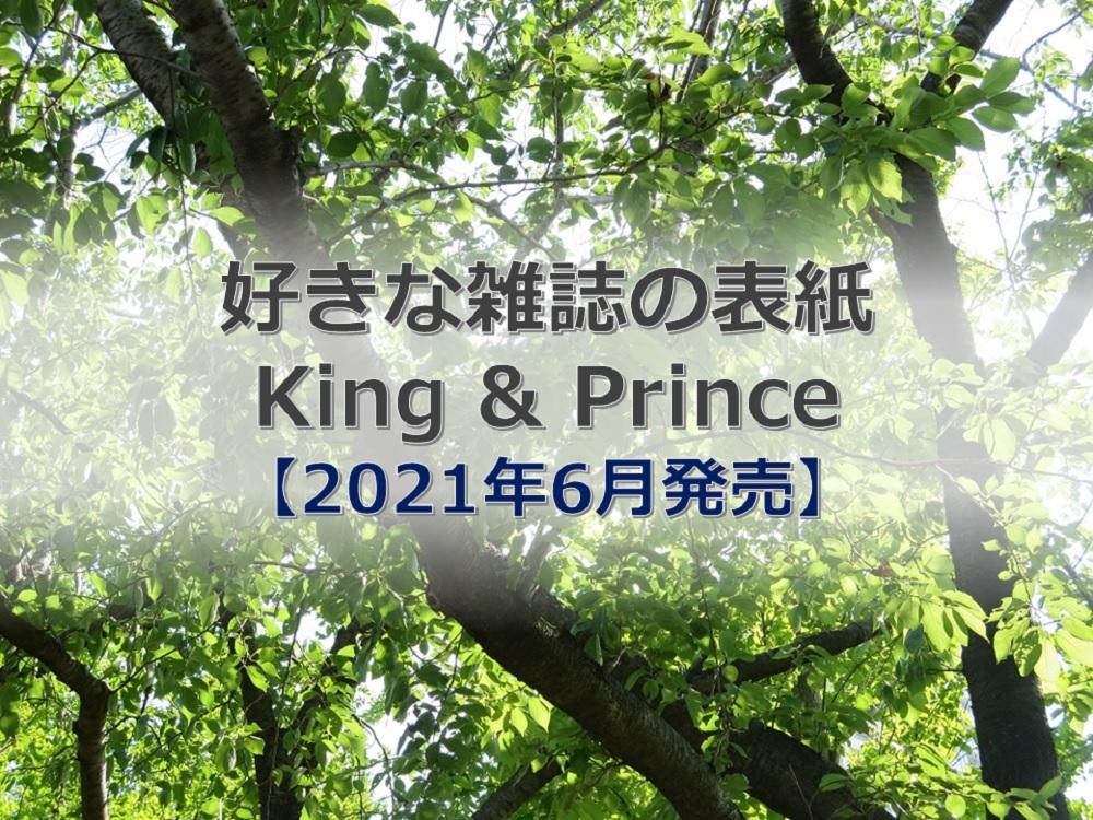【2021年6月発売】キンプリのメンバーが出ている雑誌の好きな表紙